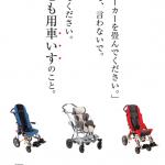 「子ども用車いす啓発活動」概要資料
