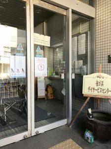 平塚市袖ヶ浜ディサービス