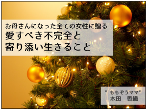 クリスマス講演