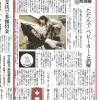 読売新聞(関西版・社会面)に掲載されました