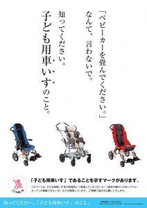 子ども車いすマークポスター