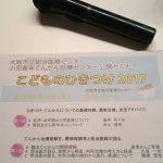 大阪市立総合医療センター 公開講座「こどものひきつけ」に参加しました