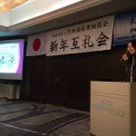 一般社団法人日本福祉車輌協会さまの新年互礼会にお招きいただきました